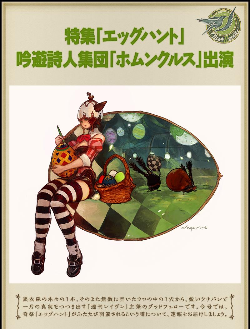 http://img.finalfantasyxiv.com/lds/pc/ja/images/special/2014/Egg_Hunt/special_header.png?1396597374