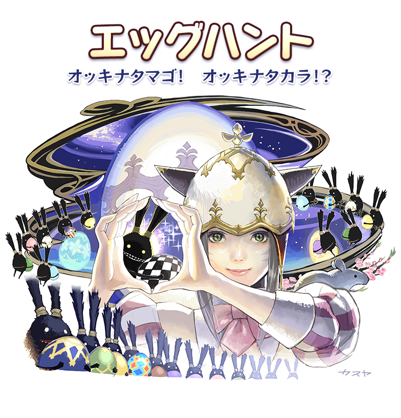 http://img.finalfantasyxiv.com/lds/pc/ja/images/special/2015/Hatching_tide/special_header.png?1427799975