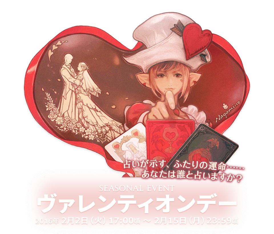 http://img.finalfantasyxiv.com/lds/pc/ja/images/special/2016/Valentiones_Day/main_art.png?1454052894