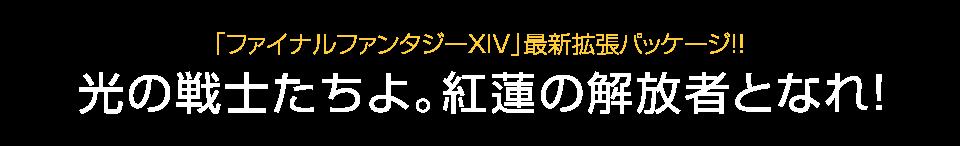 「ファイナルファンタジーXIV」最新拡張パッケージ!!光の戦士たちよ。紅蓮の解放者となれ!<br />