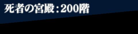 死者の宮殿:200階