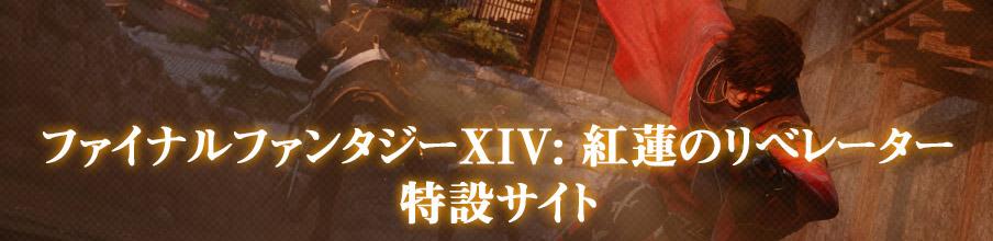ファイナルファンタジーXIV: 紅蓮のリベレーター 特設サイト
