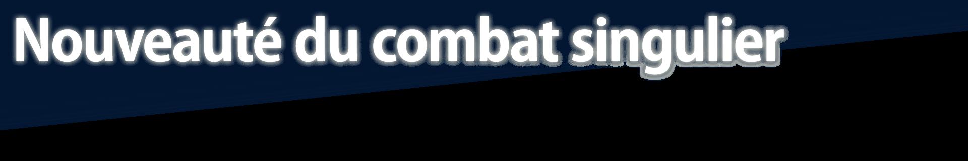 Nouveauté du combat singulier