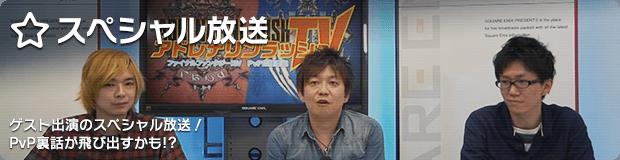 スペシャル放送