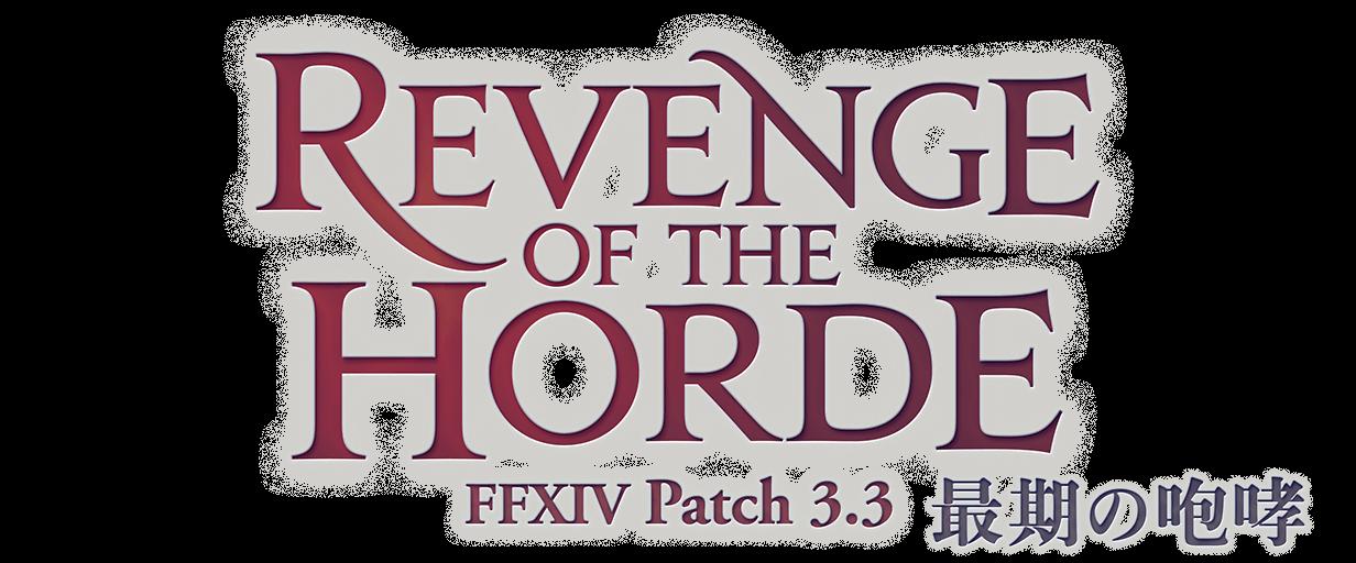 REVENGE OF THE HORDE 最期の咆哮