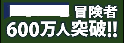 冒険者600万人突破!!