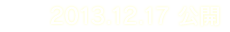 2013.12.17 公開