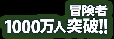 冒険者1000万人突破!!