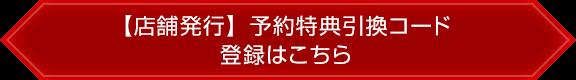 【店舗発行】予約特典引換コード登録はこちら