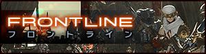 「フロントライン」ガイド