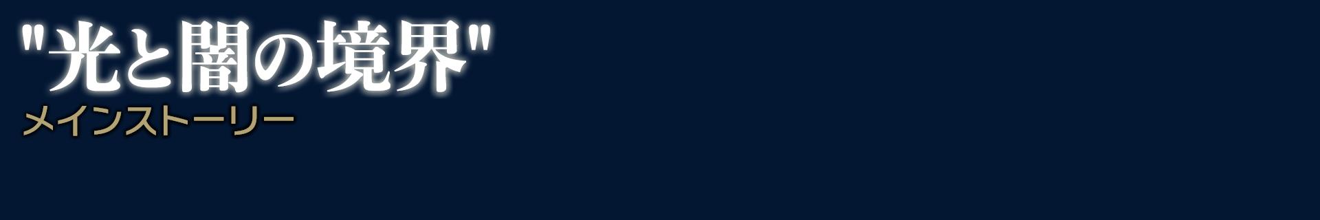 光と闇の境界