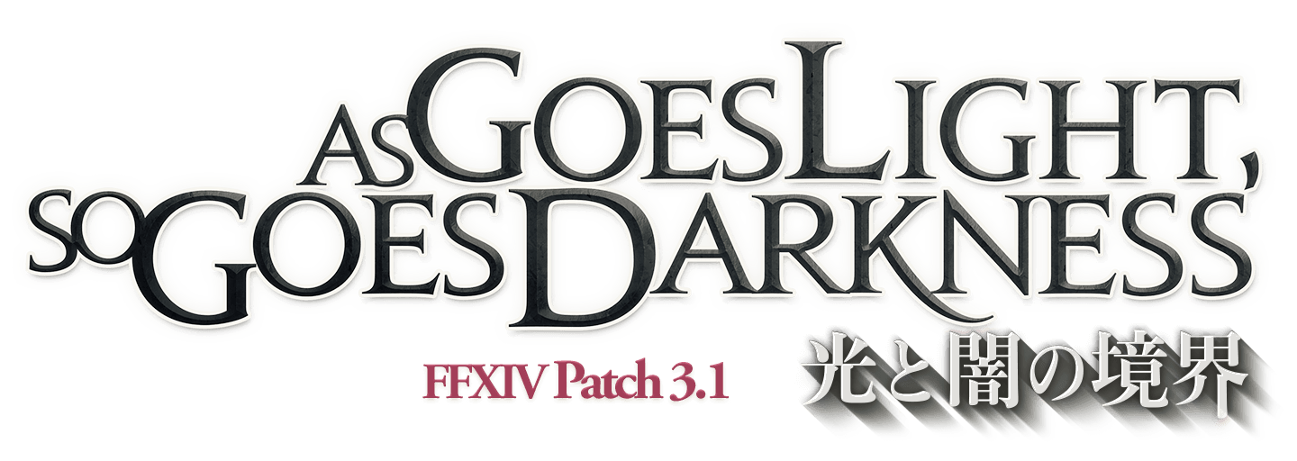 As Goes Light, So Goes Darkness 光と闇の境界