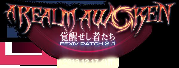 A Realm Awoken覚醒せし者たち FFXIV PATCH 2.1