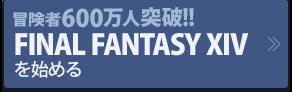 冒険者 500万人 突破!!FINAL FANTASY XIV を始める