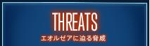 THREATS エオルゼアに迫る脅威