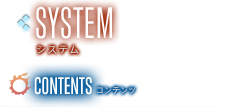 システム コンテンツ