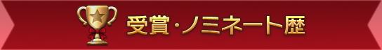 受賞・ノミネート歴