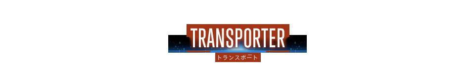 TRANSPORTER トランスポーター