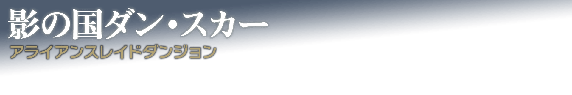 影の国ダン・スカー
