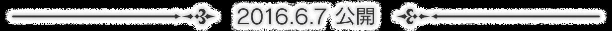 2016.6.7 公開