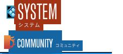 システム コミュニティ