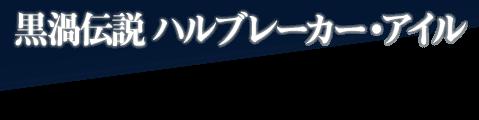 黒渦伝説 ハルブレーカー・アイル