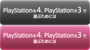 PlayStation®4、PlayStation®3で遊ぶためには