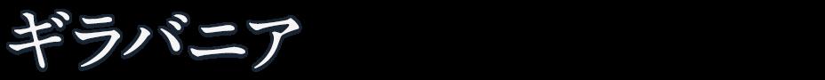 ギラバニア