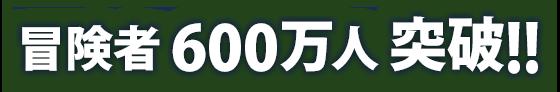 冒険者500万人突破!!