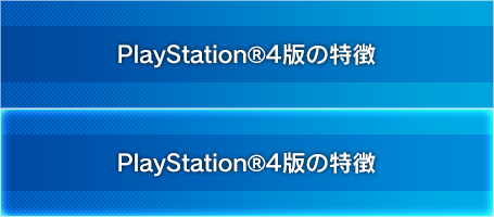 PlayStation®4版の特徴