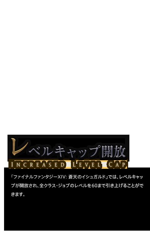 「ファイナルファンタジーXIV: 蒼天のイシュガルド」では、レベルキャップが開放され、全クラス・ジョブのレベルを60まで引き上げることができます。