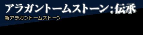アラガントームストーン:伝承