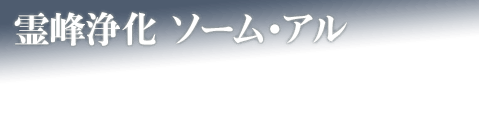霊峰浄化 ソーム・アル
