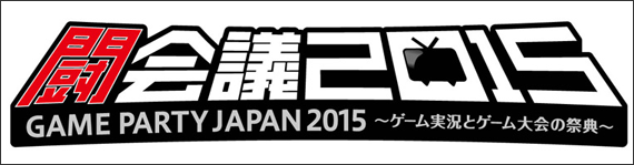 闘会議2015予想イベント「NQひろしは何匹マウントを獲得することができるのか!?」