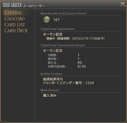 「ゴールドソーサー」情報
