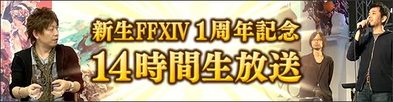 ffxiv_20140902_004420.jpg