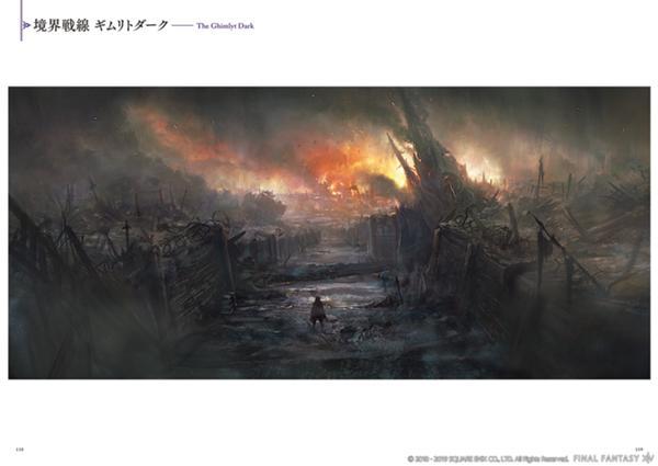 https://eu.finalfantasyxiv.com/pr/blog/blog_image/EM11.jpg