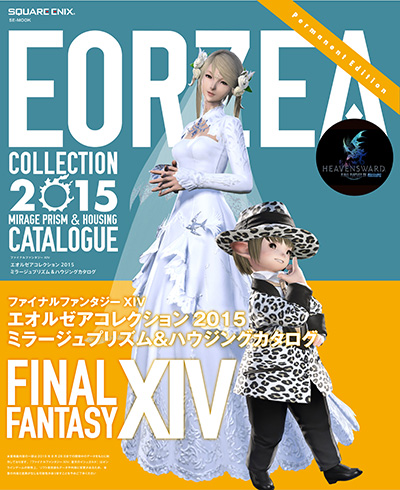 20150909_FFXIVECcover.jpg