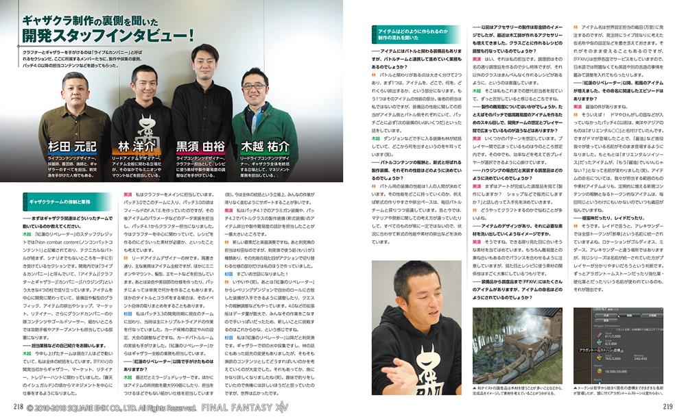 https://jp.finalfantasyxiv.com/pr/blog/blog_image/20180329_yn_10.jpg