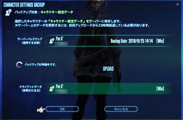 https://img.finalfantasyxiv.com/lds/blog_image/jp_blog/20181025_yn_06_Upload.jpg