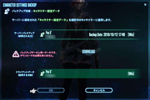 https://img.finalfantasyxiv.com/lds/blog_image/jp_blog/20181025_yn_07_Download.jpg
