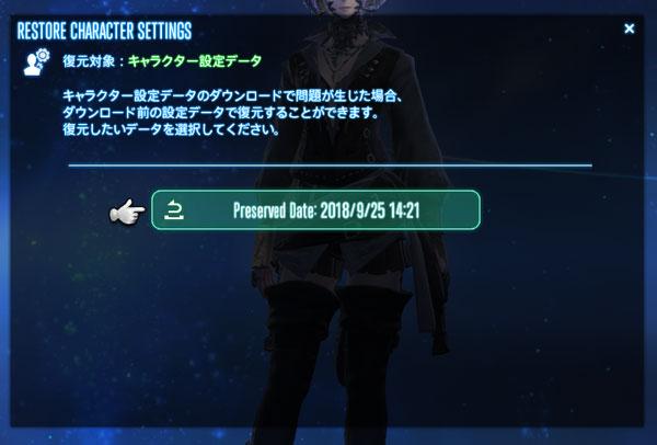 https://img.finalfantasyxiv.com/lds/blog_image/jp_blog/20181025_yn_08_Restore.jpg