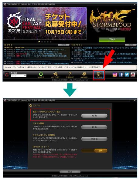 https://img.finalfantasyxiv.com/lds/blog_image/jp_blog/20181025_yn_09_Launcher.jpg