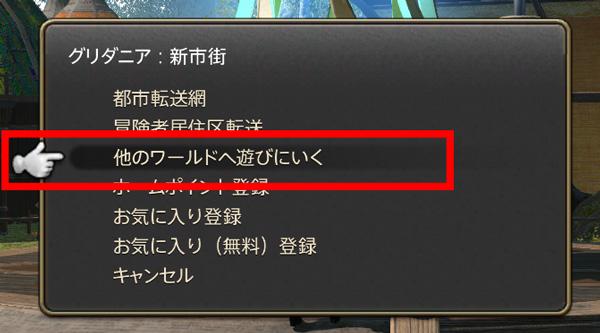 20190423_yn_02_JP_aetheryte_menu.jpg