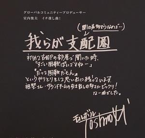20190926_sn_blog_con03-03_murouchi.jpg