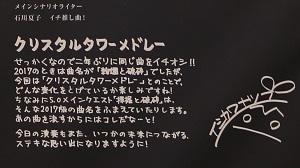 20190926_sn_blog_con03-06_ishikawa.jpg