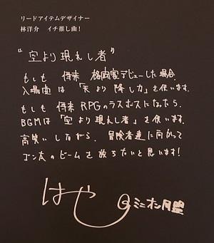 20190926_sn_blog_con03-11_hayashi.jpg