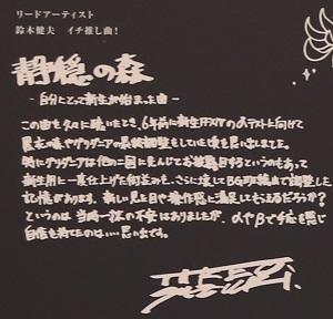 20190926_sn_blog_con03-12_suzuki.jpg