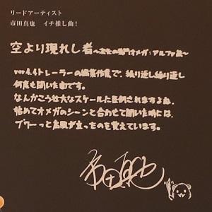 20190926_sn_blog_con03-13_ichida.jpg