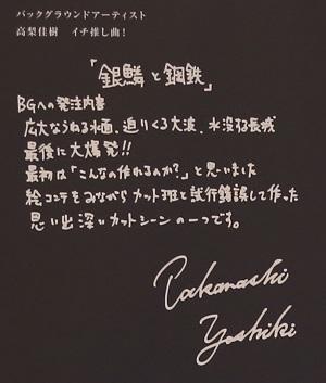 20190926_sn_blog_con03-17_takanashi.jpg